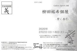 スキャン_20191227-(4).jpg