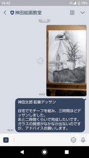 line_oa_chat_200410_164227.jpg